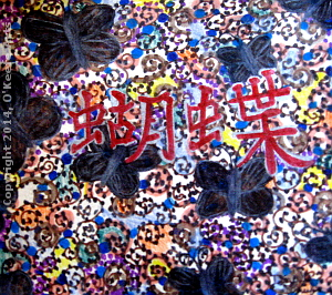 Sharpie Drawing by Danielle O'Keefe - Chinese Butterfly